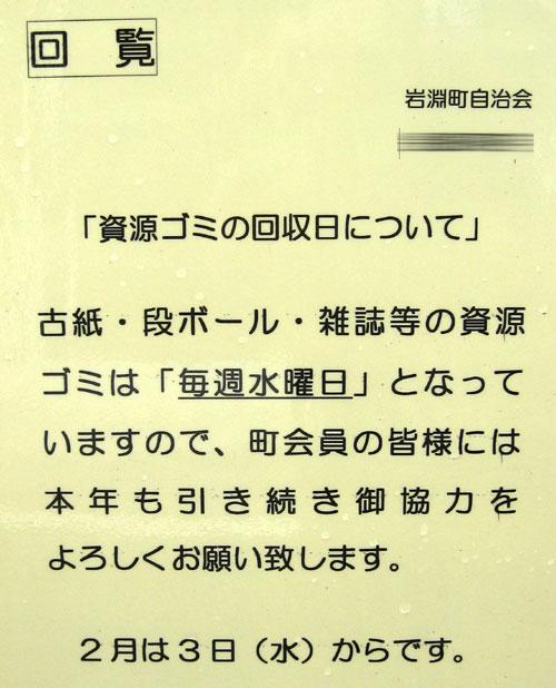1003資源ゴミ/岩淵.jpg