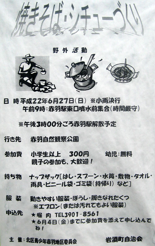 1006焼きそば/岩淵.jpg