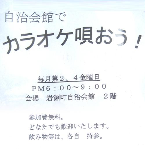 1108カラオケ/岩渕町自治会.jpg