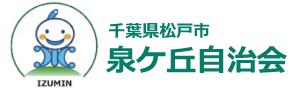 20200207_izumigaoka_top_02.jpg