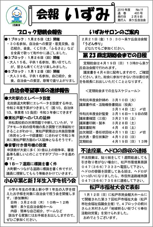 20200212_izumigaoka_01.jpg
