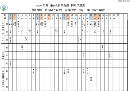 20200225_izumigaoka_01.jpg