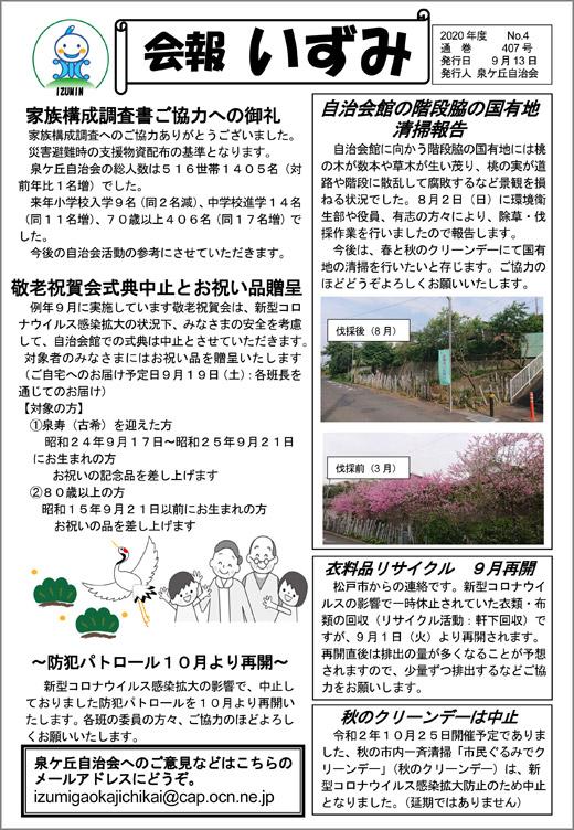 20200915_izumigaoka_01.jpg