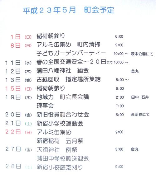 1105町会予定/蒲田本町1丁目町会.jpg