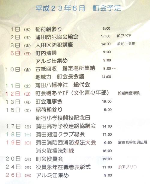 1106町会予定/蒲田本町一丁目町会.jpg