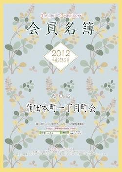 1202蒲田本町表紙.jpg