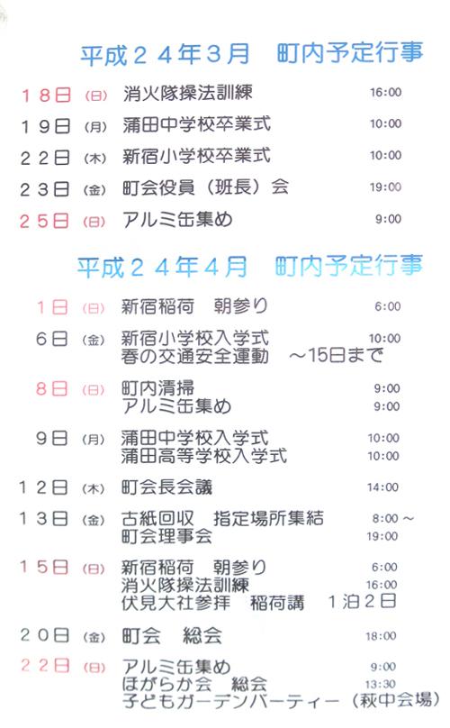 1203町内予定行事/蒲田本町1町会.jpg