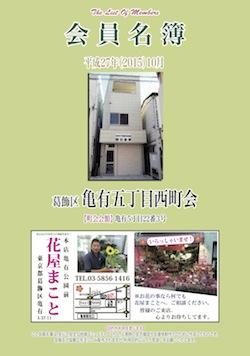 1510亀有五西表紙1-4★.jpg