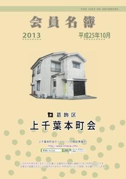 1310kamichiba表紙台紙1-4★.jpg