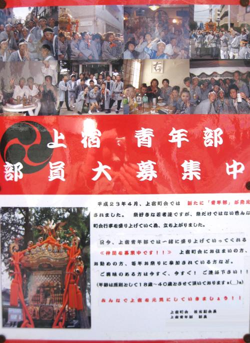 1203上宿青年部/上宿町会.jpg
