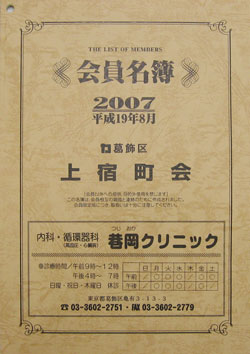 07上宿表紙.jpg