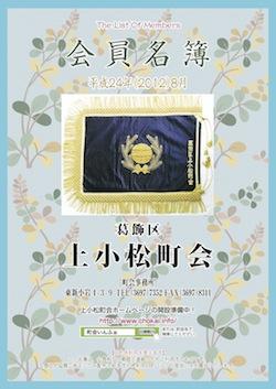 1209上小松表紙1-4ol.jpg