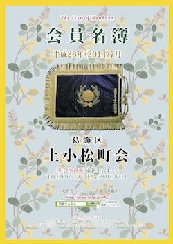 1406上小松表紙1-4★.jpg