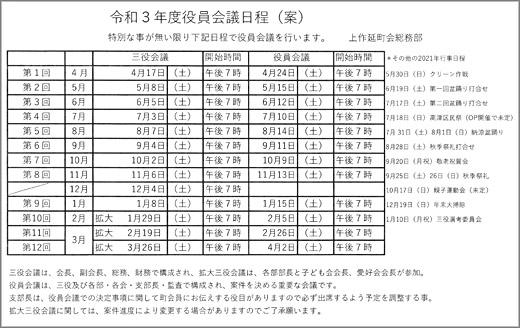 20210216_kamisakunobe_06.jpg