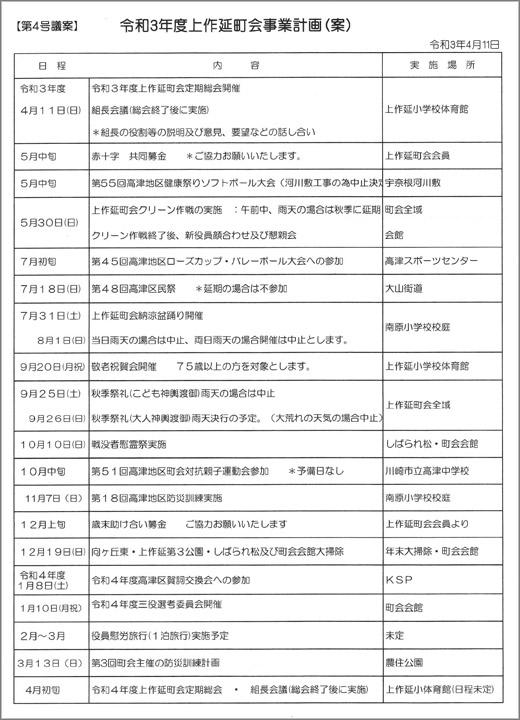 20210216_kamisakunobe_07.jpg