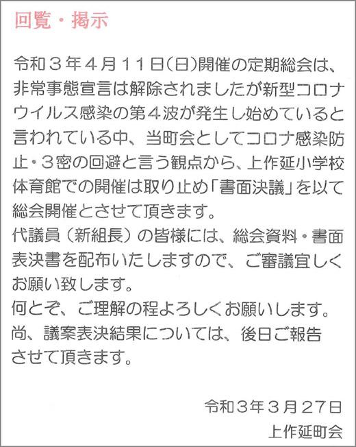20210413_kamisakunobe_03.jpg