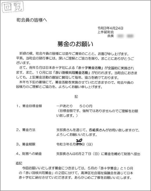 20210506_kamisakunobe_02.jpg