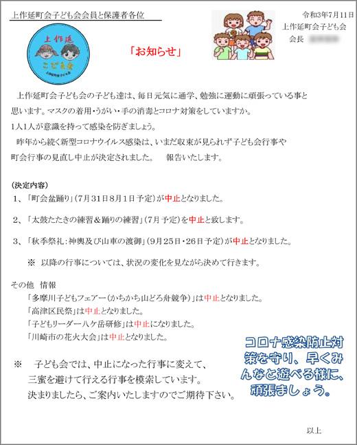 20210713_kamisakunobe_04.jpg