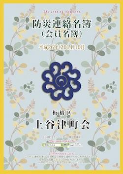 1411上谷津表紙.jpg