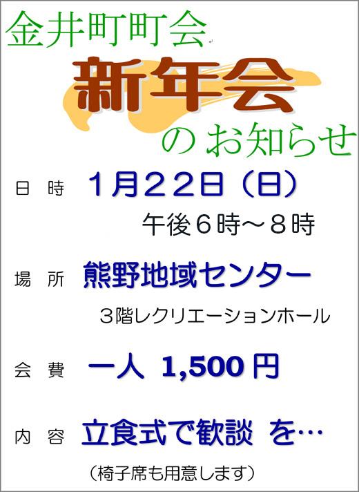 20170112_kanai002.jpg