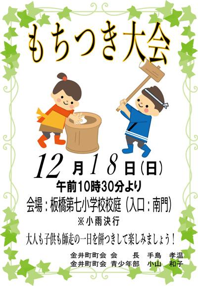 20170112_kanai004.jpg