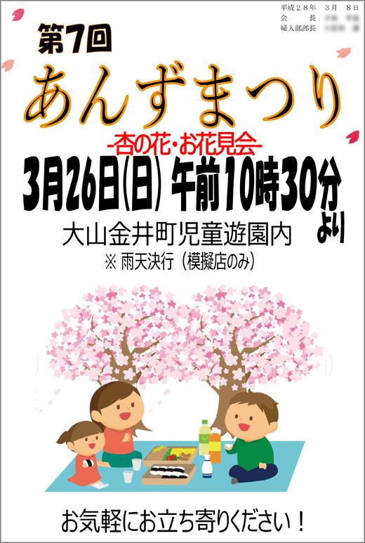 20170228_kanai001.jpg