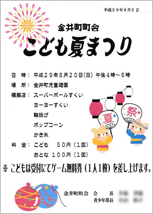 20170809_kanai_001.jpg