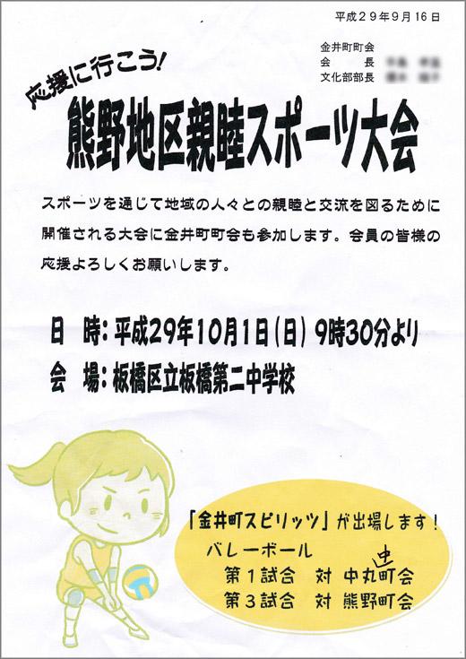 20170920_kanaichou002.jpg