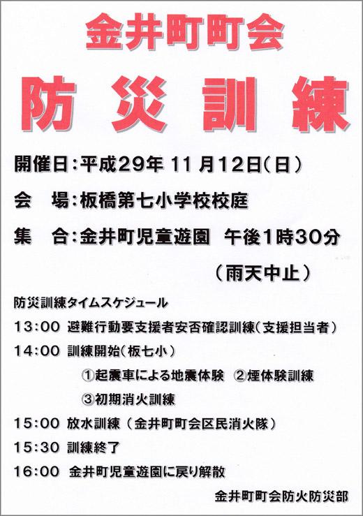 20171031_kanaicho_001.jpg