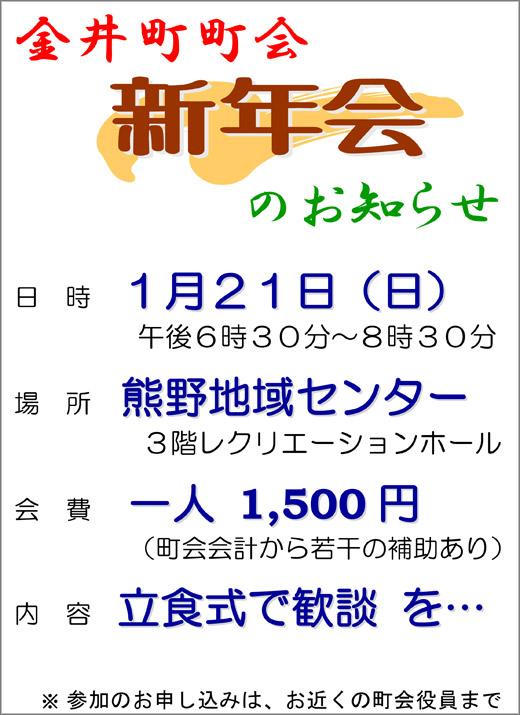 20171221_kanaicho003.jpg