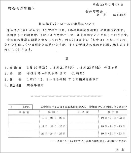 20180227_kanaichou_001.jpg