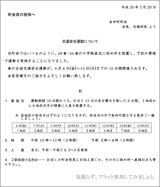 20180322_kanaicho_001.jpg