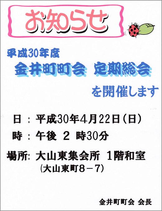 20180402_kanaicho_001.jpg