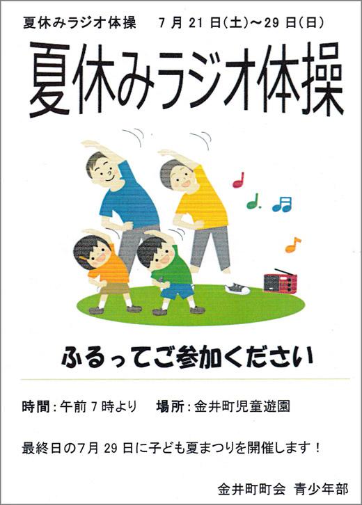 20180710_kanaicho_05.jpg