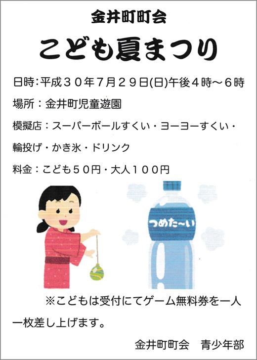 20180723_kanaicho_01.jpg