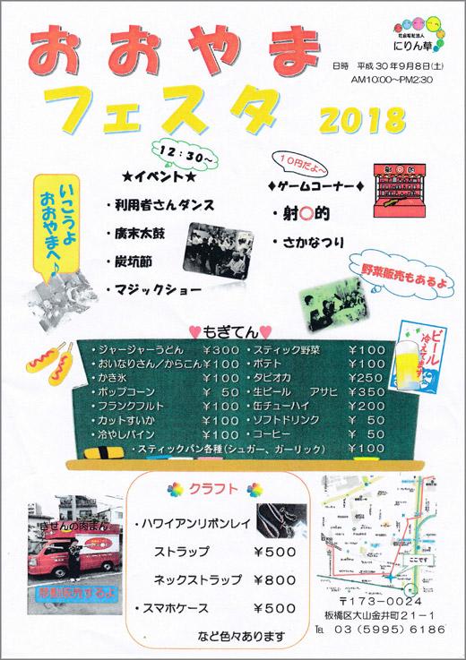 20180821_kanaicho_01.jpg