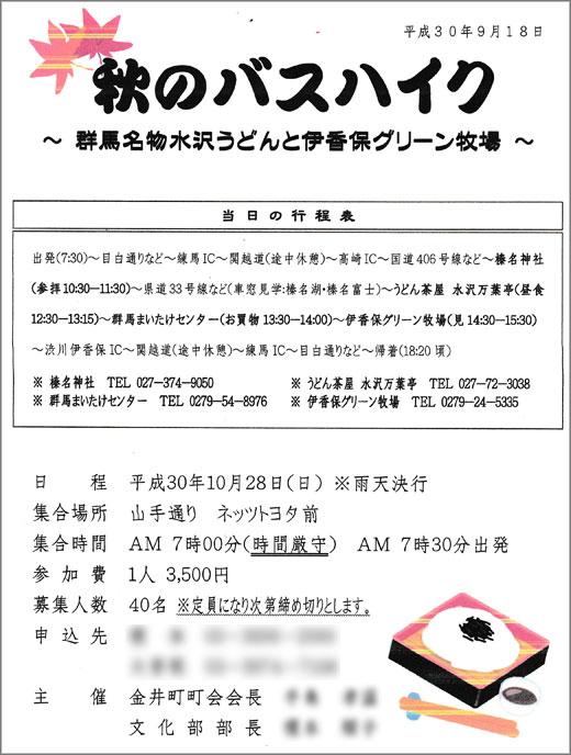 20180927_kanaicho_01.jpg