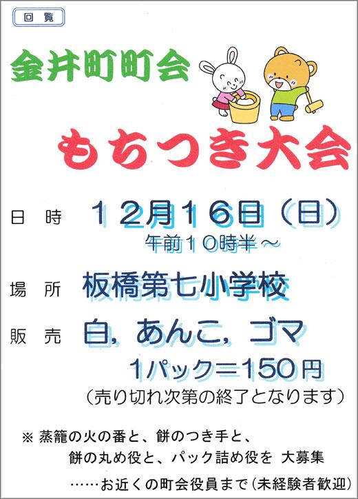 20181122_kanaicho_01.jpg