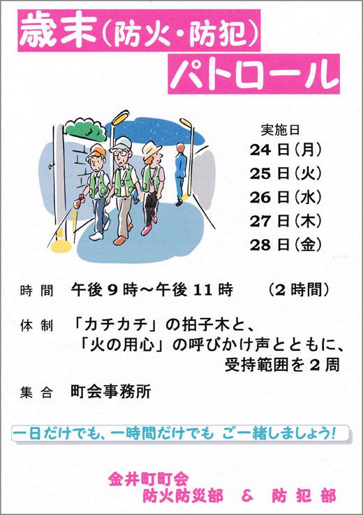 20181221_kanaicho_01.jpg