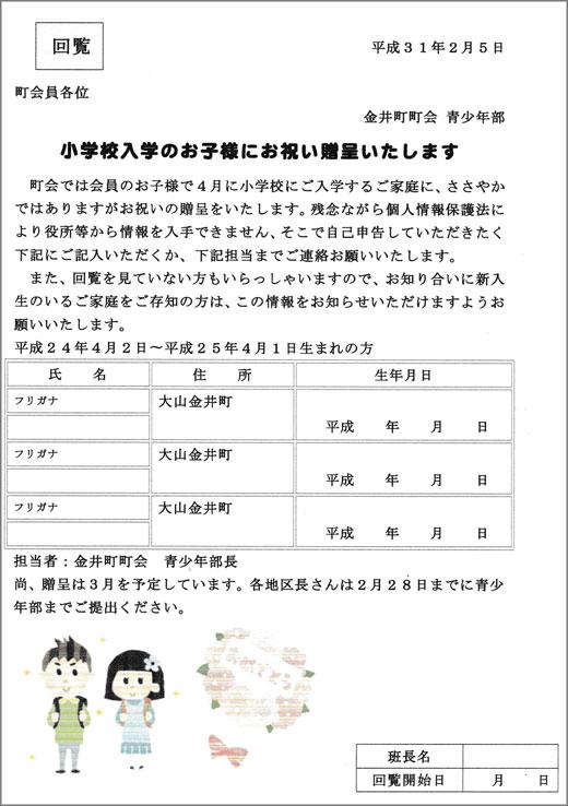 20190204_kanaicho_01.jpg