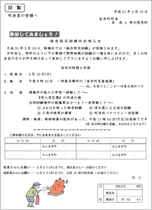 20190218_kanaicho_01.jpg