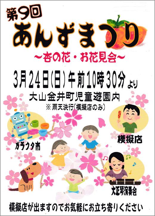 20190313_kanaicho_01.jpg
