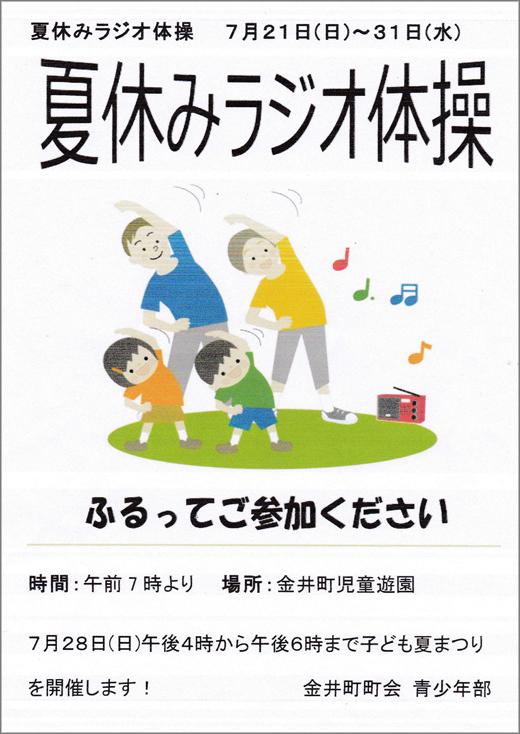 20190712_kanaicho_01.jpg
