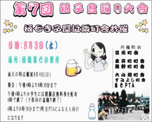 20190722_kanaicho_01.jpg