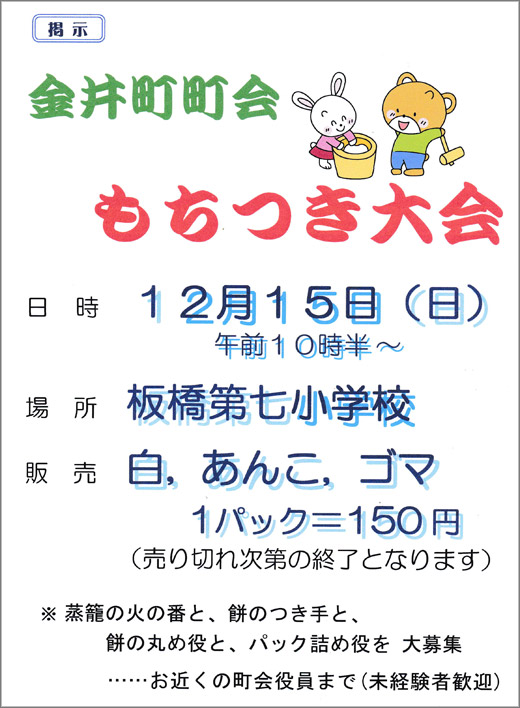 20191205_kanaicho_01.jpg