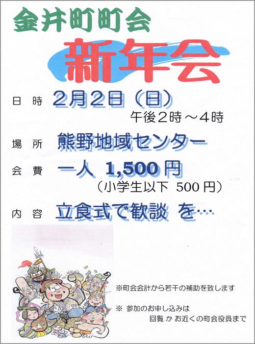 20200114_kanaicho_01.jpg