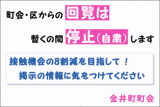 20200421_kanaicho_01.jpg