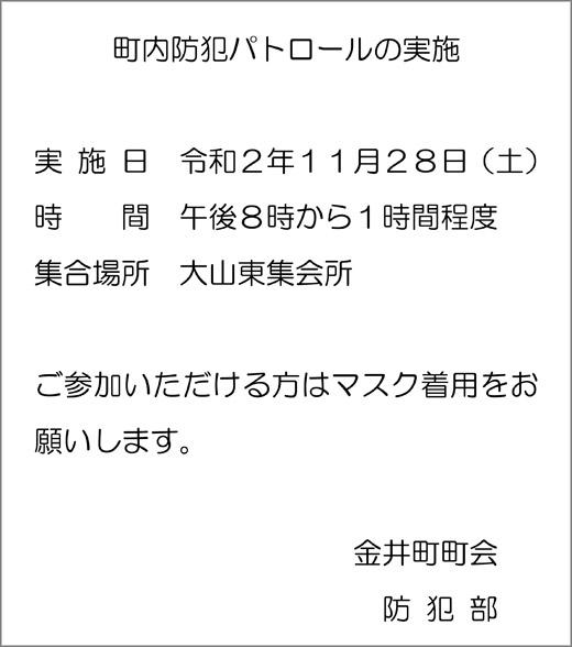 20201119_kanaicho_01.jpg