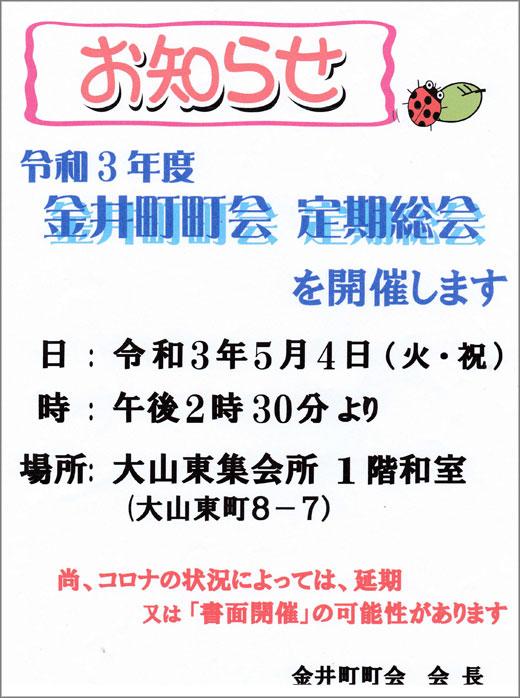 20210406_kanaicho_01.jpg