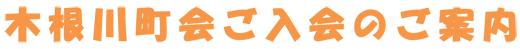 20190710_kinegawa_01.jpg